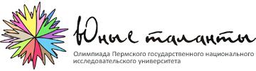 """Олимпиада ПГУ """"Юные таланты"""""""