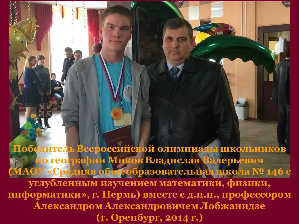 всероссийская олимпиада школьников по географии г киров ответы